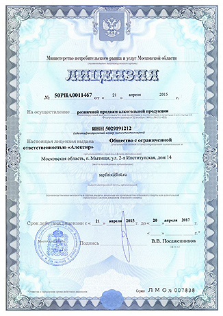 заявление на продление алкогольной лицензии образец москва