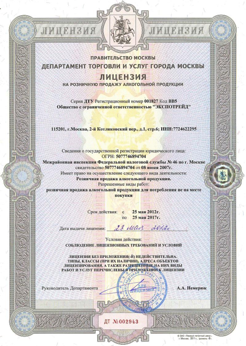 Где Купить Лицензию На Алкоголь В Харькове