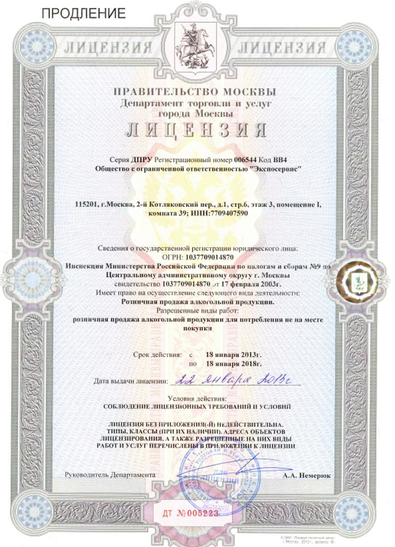 Лицензияна Алкоголь Купить Онлайн