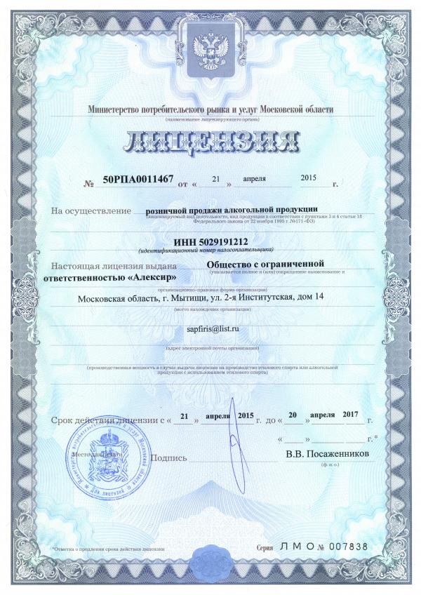 Лицензия на спиртное в россии